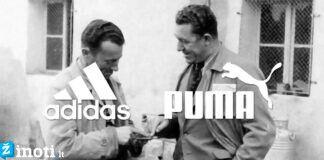 """Ar žinojote, kad """"Adidas″ ir """"Puma″ produkciją gamino du broliai?"""